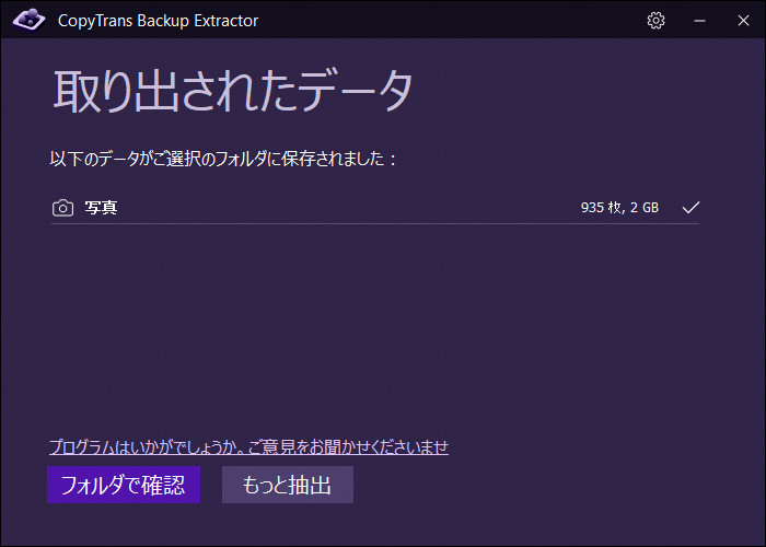 CopyTrans Backup ExtractorでiPhoneバックアップからデータが取り出された