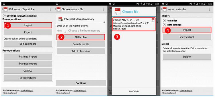 Androidのアプリの手順