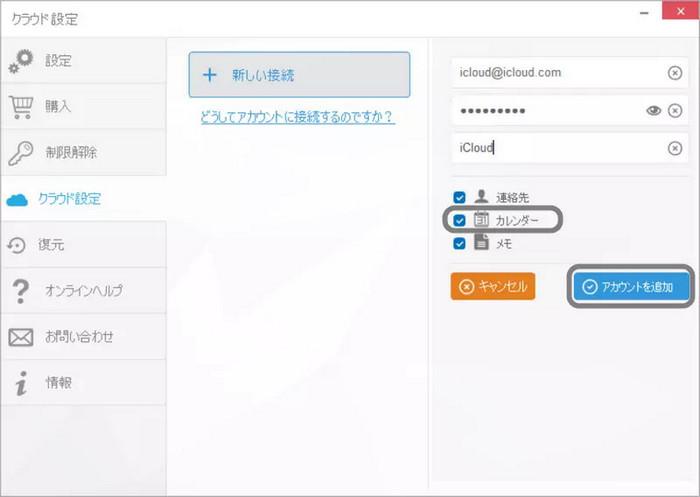 CopyTrans ContactsでiCloudと接続