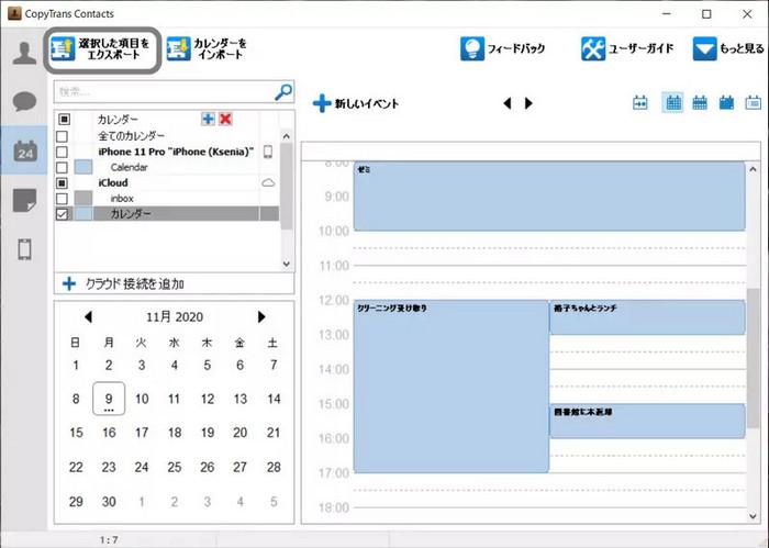 CopyTrans ContactsでiCloudカレンダーをエクスポートする