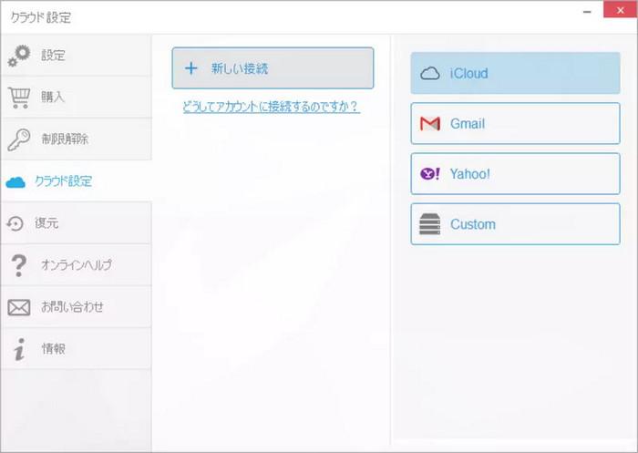 CopyTrans ContactsでiCloudにログイン