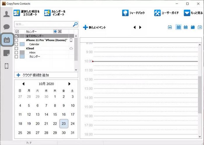 CopyTrans Contactsでカレンダーを開く
