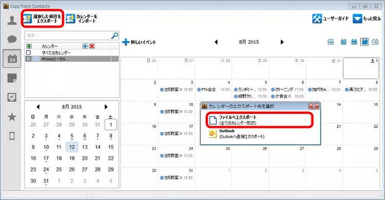 iPhoneのカレンダーをエクスポート