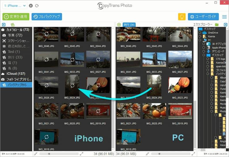 CopyTrans PhotoでiPhoneバックアップから取り出した写真をiPhoneに転送する