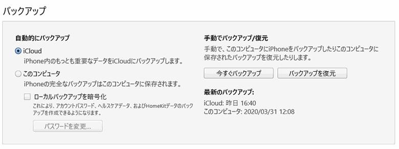 iTunesの設定でiCloudのバックアップをオンにする
