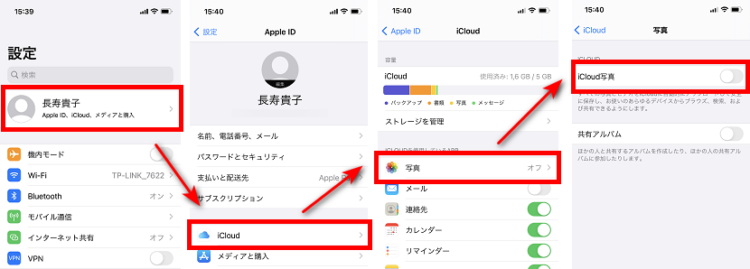 iPhoneでiCloud写真機能をオンにしてください