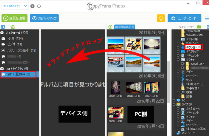 CopyTrans Photoで写真をPCからiPhoneに転送