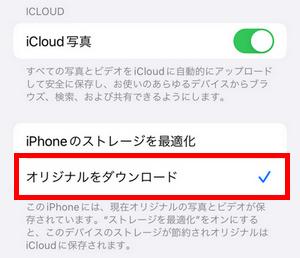 オリジナルをダウンロードを選択したら写真がiPhoneから削除されずiCloudにアップロードされます