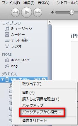 iPhoneのメモを復元