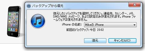 iPhoneの連絡際をバックアップから復元