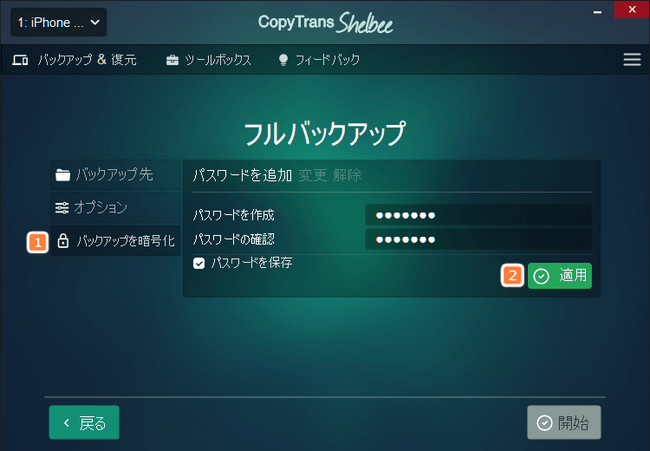 CopyTrans ShelbeeでiPhoneバックアップを暗号化