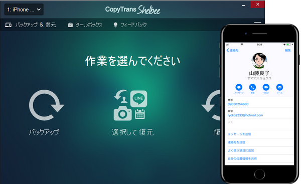 CopyTrans ShelbeeでiPhoneをバックアップ・バックアップから連絡先を復元