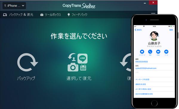CopyTrans ShelbeeでiPhoneをバックアップ・バックアップから連絡先を復元