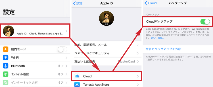 iCloudでバックアップをオン