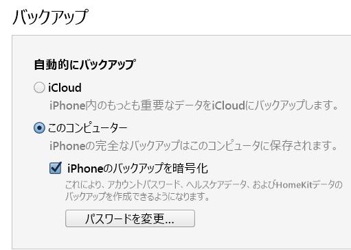 iTunesでiPhoneバックアップの設定を確認