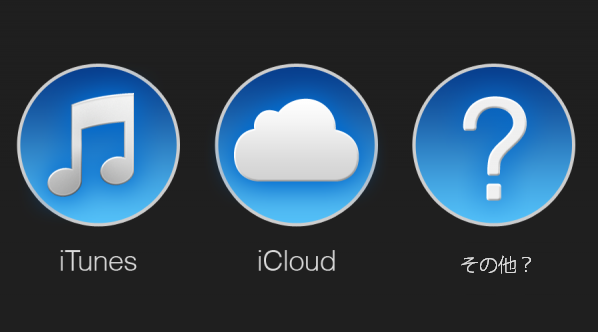 itunes icloud そして?