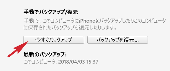 iTunesでiPhoneバックアップを作成