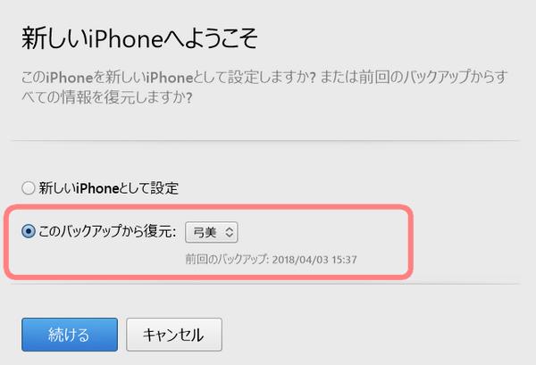 iTunesで新iPhoneにデータを復元