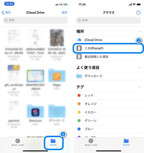 iPhoneのファイルのアプリ