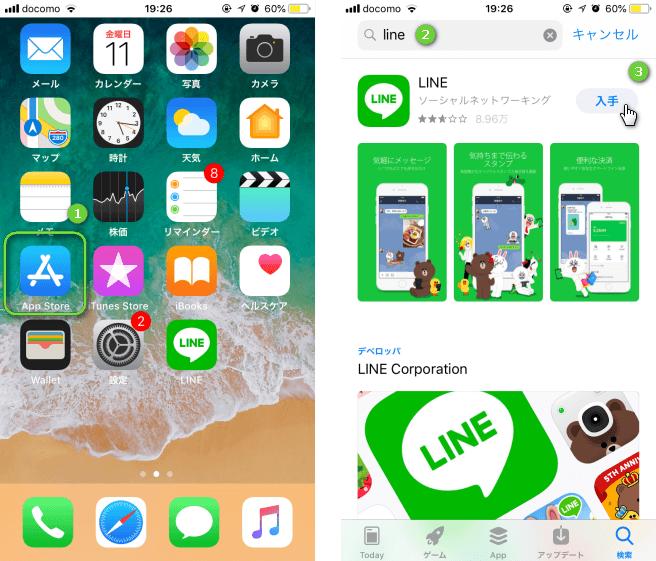 LINEアプリをApp Storeから再ダウンロードします