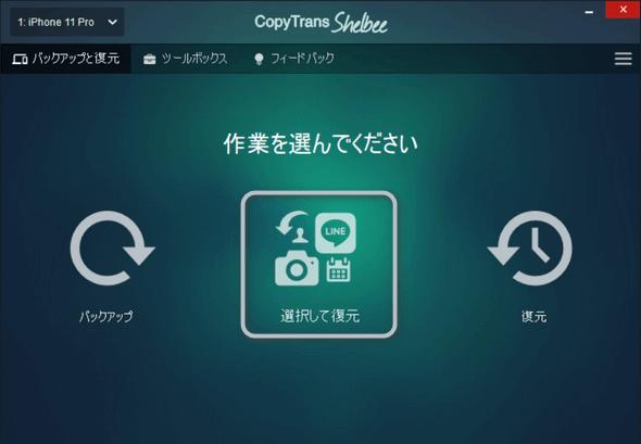 CopyTrans ShelbeeでiPhoneのアプリを選択して復元