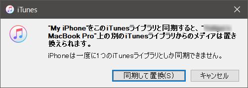 iTunesのメッセージ「itunes 置き換え  iphoneは一度に1つのitunesライブラリとしか同期できません」