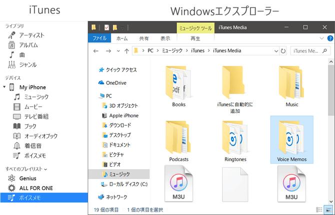 iTunes、WindowsエクスプローラーでiPhoneのボイスメモを表示