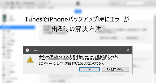 iTunesでiPhoneバックアップ時にエラーが出る時の解決方法