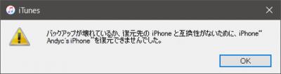 「バックアップが壊れているか、復元対象のiPhoneと互換性がないために、 iPhoneを復元できませんでした。」というiTunesもエラーメッセージ