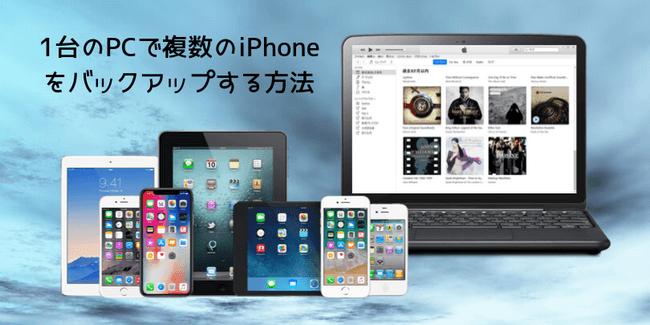 1台のPCで複数のiPhoneをバックアップ