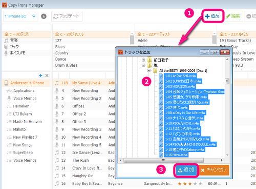 CopyTrans Managerで音楽を追加