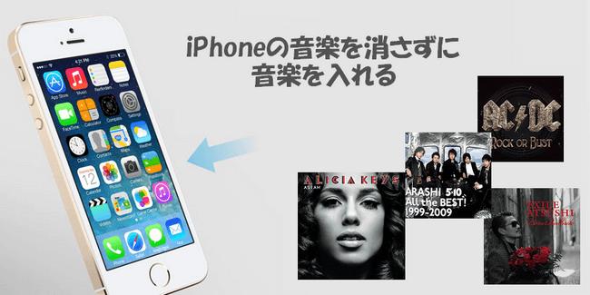 iPhoneに音楽を入れる