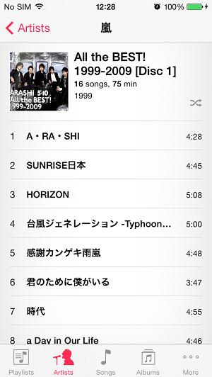 iPhoneの音楽にアートワークを追加