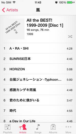 iPhoneに音楽追加