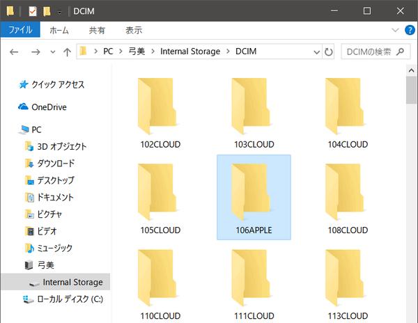 WindowsエクスプローラーでiPhoneのDCIMフォルダを表示