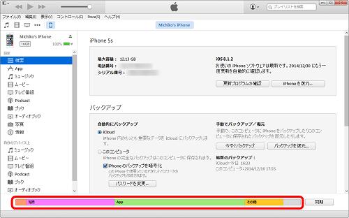 iPhoneの容量をiTunesで確認