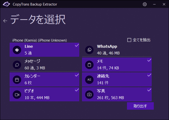 CopyTrans Backup ExtractorでiPhoneバックアップからLINEを抽出