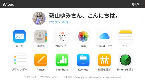 iCloudでiPhoneのデータを閲覧