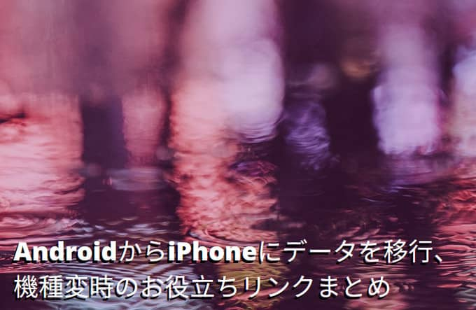 AndroidからiPhoneにデータを移行
