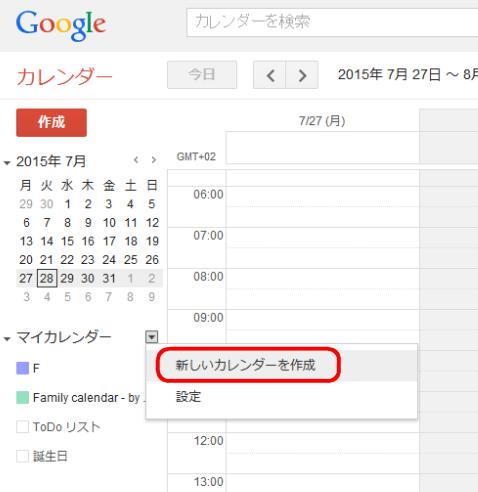 googleカレンダーを作成