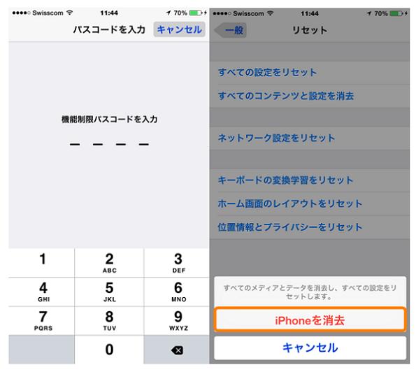 iPhoneのデータを完全消去