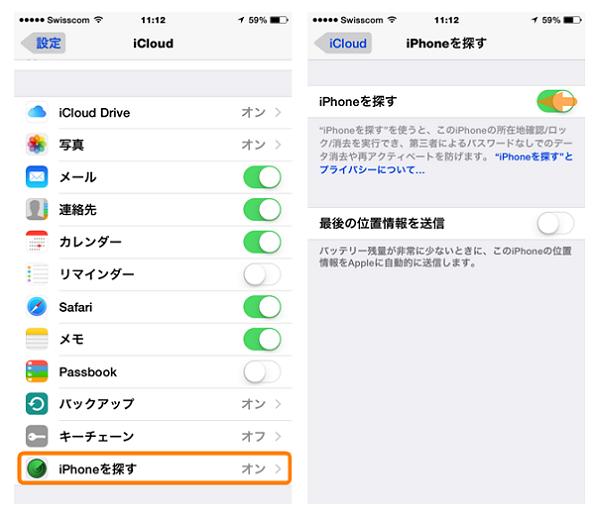 iOS 12以前でiPhoneを探す機能を解除