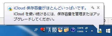 PCのメッセージ