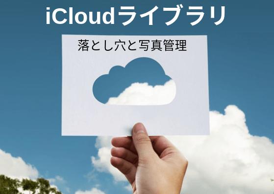 iCloudライブラリ