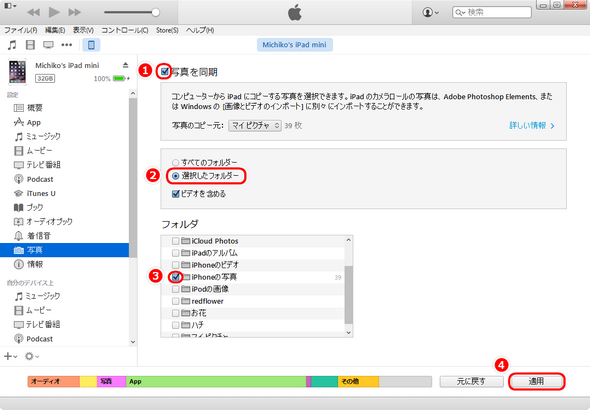 iTunesで写真を同期
