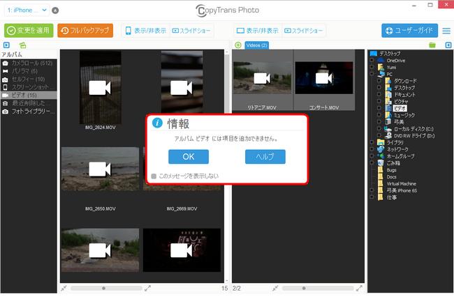 CopyTrans PhotoでPCからiPhone、iPadまたはiPodにビデオの追加アラート