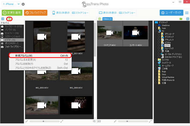 CopyTrans PhotoでiPhoneとiPadのアルバム作成します