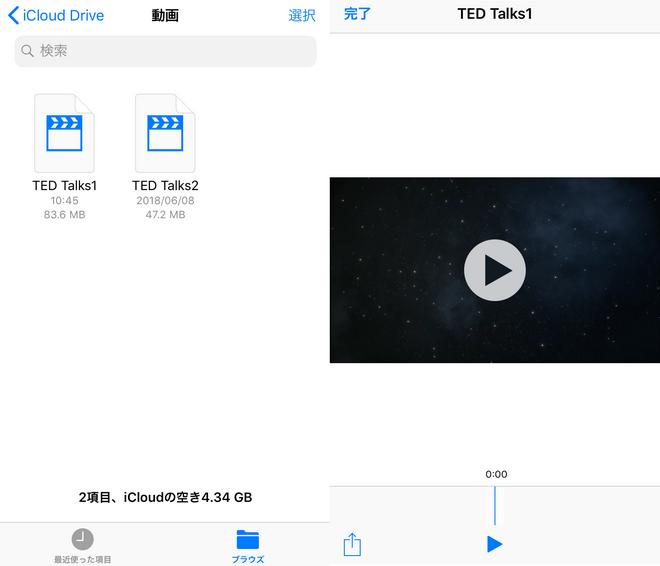 iPhone上でiCloud Driveに保存した動画を再生