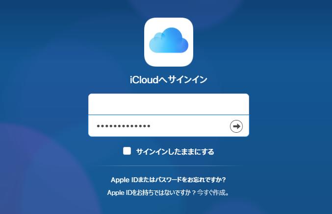 iCloudへサインイン