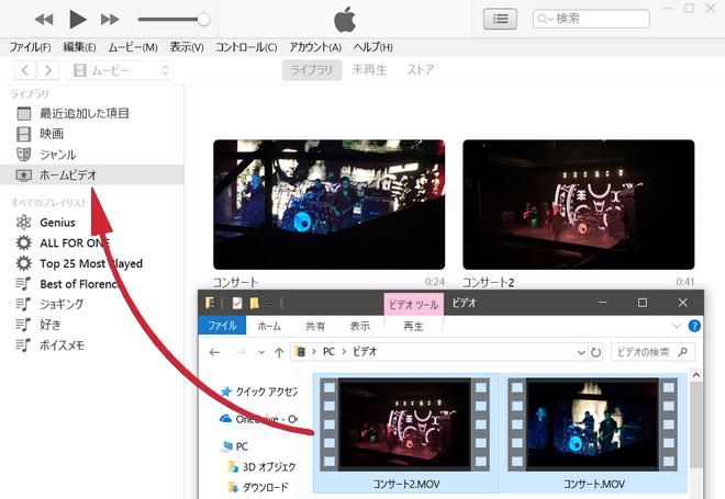 iTunesに追加したい動画をドラッグ&ドロップでパソコンからiTunes画面に移動します